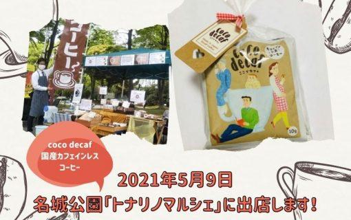 2021年5月9日名城公園「トナリノマルシェ」に出店します!【coco decaf・国産カフェインレスコーヒー】