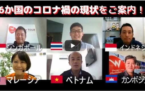 【動画】《2021年5月4日時点》コロナ禍の東南アジアの現状をご案内!