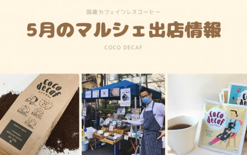 5月のマルシェ出店情報!【coco decaf・国産カフェインレスコーヒー】