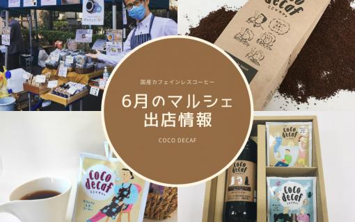 6月のマルシェ出店情報!【coco decaf・国産カフェインレスコーヒー】