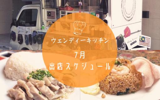 【ウェンディーキッチン/マレーシア料理のキッチンカー】7月の出店スケジュール