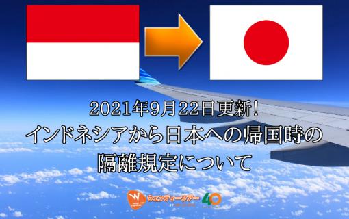 2021年9月22日更新!インドネシアから日本への帰国時の隔離規定について