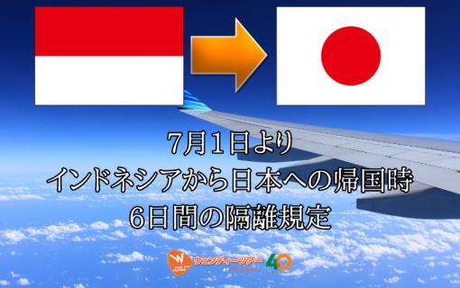 7月1日よりインドネシアから日本への帰国時6日間の隔離規定