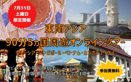 7月31日(土)限定開催!!東南アジア90分5ヵ国周遊オンラインツアー