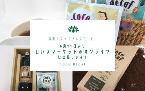 6月11日より「ロハスマーケット@オンライン」に出品します!【coco decaf・国産カフェインレスコーヒー】
