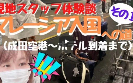 【動画】マレーシア入国への道パート①(成田空港~ホテル到着まで)