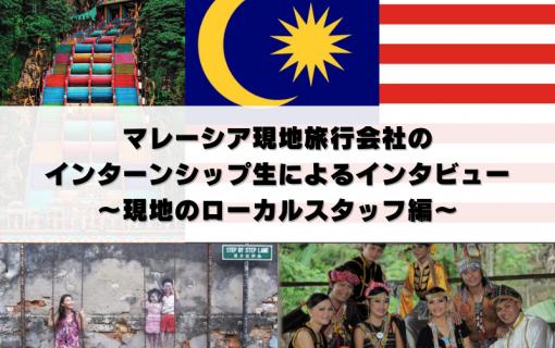 マレーシア現地旅行会社のインターンシップ生によるインタビュー~現地のローカルスタッフ編~