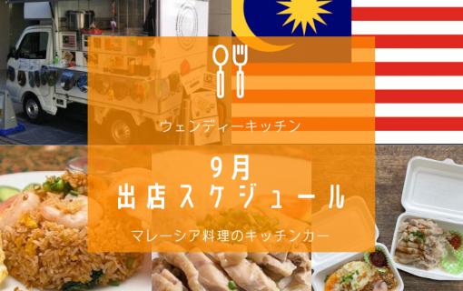 【ウェンディーキッチン/マレーシア料理のキッチンカー】9月の出店スケジュール