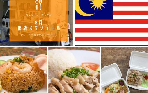 【ウェンディーキッチン/マレーシア料理のキッチンカー】8月の出店スケジュール