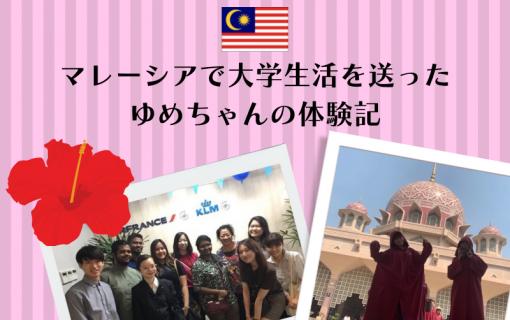 マレーシアで大学生活を送ったゆめちゃんの体験記【マレーシア・留学】