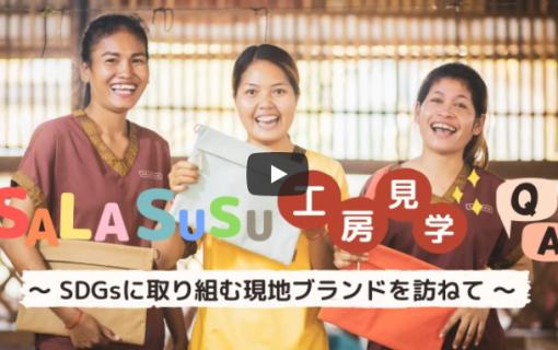 【動画】SDGsに取り組むカンボジアの現地ブランド「SALASUSU」