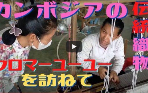 【動画】カンボジアの伝統織物を作っているクロマーユーユーを訪ねました!