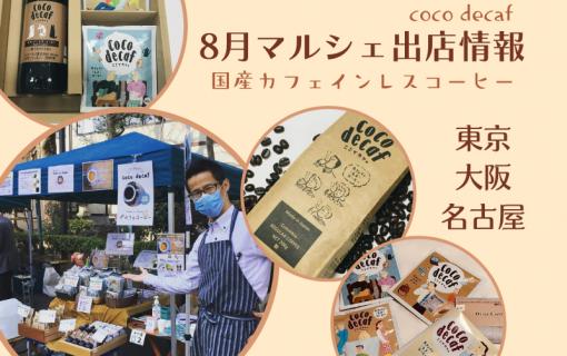 8月のマルシェ出店情報【coco decaf・国産カフェインレスコーヒー】