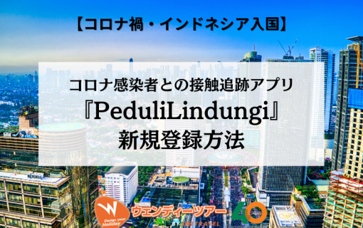 【コロナ禍・インドネシア入国】コロナ感染者との接触追跡アプリPeduliLindungiの使い方