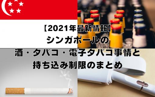 《2021年最新情報》シンガポールの酒・タバコ・電子タバコ事情と持ち込み制限のまとめ【シンガポール・旅行情報】