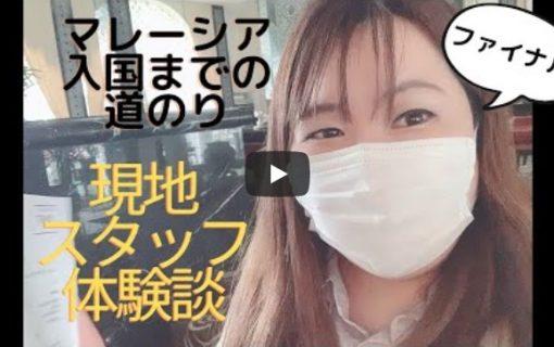 【動画】マレーシア入国までの道のりパート③(隔離ホテル編)