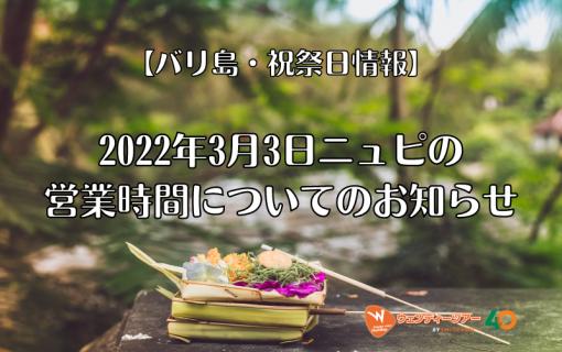 2022年3月3日ニュピの営業時間についてのお知らせ【バリ島・祝祭日情報】
