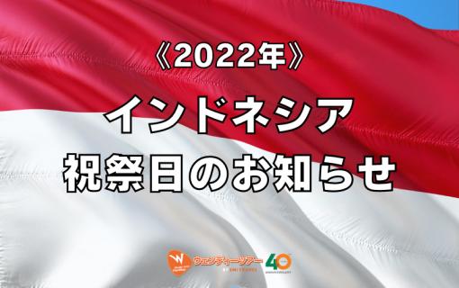《2022年》インドネシア祝祭日のお知らせ