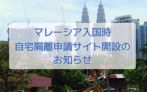 【2021年9月29日更新】マレーシア入国時の自宅隔離申請サイトの開設のお知らせ