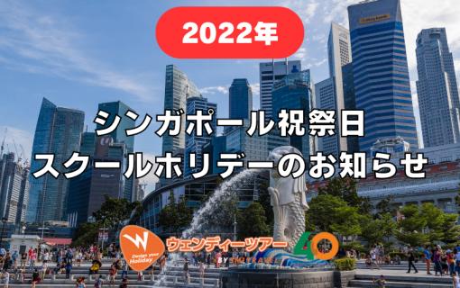 《2022年》シンガポール祝祭日・スクールホリデーのお知らせ