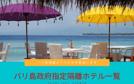 インドネシア・バリ島の政府指定隔離ホテル一覧
